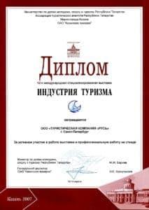 Диплом 12-ой выставки «Индустрия Туризма»