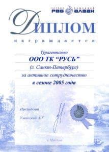 Диплом от группы компаний РВБ Алеан