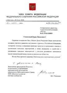 Благодарственное письмо от члена Совета Федерации ФС РФ В.С. Тимченко