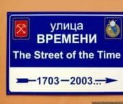 Улица времени
