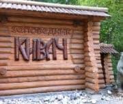 Заповедник Кивач в Карелии