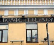 Кондитерская Вольфа и Беранже, Петербург
