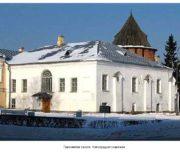 Великий Новгород Грановитая (Владычная) палата